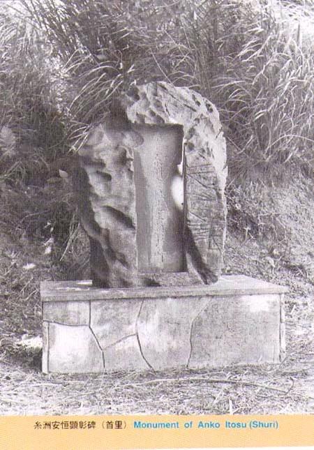 Monument de ITOSU ANKO SENSEI